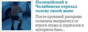 Полицейский в Челябинске отрезал голову своей жене