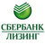 Sberbank_lizing